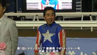 20190620ヒダカソウカップ 宮崎光行騎手