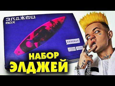 НАБОР ЭЛДЖЕЙ на МИНИМАЛ / ALLJ
