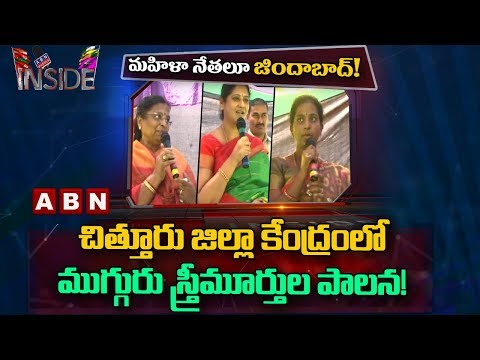 Chittoor District Ruled by 3 women Leaders | Special focus | Inside
