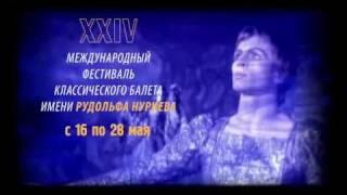 Нуриевский фестиваль-2011, Казань