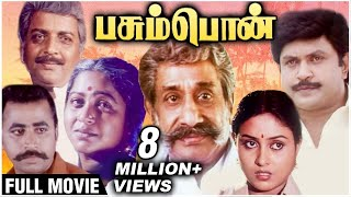 Pasumpon Full Movie | Prabhu, Sivaji, Saranya, Radhika, Sivakumar | Bharathiraja | Village Movies