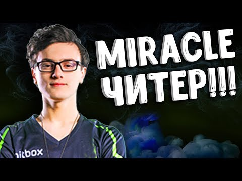 МИРАКЛ ЧИТЕР СВЕН ДОТА 2 - MIRACLE CHEATER SVEN DOTA 2