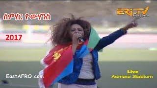 Semhar Yohannes – Erey – New Eritrean Independence Music 2017