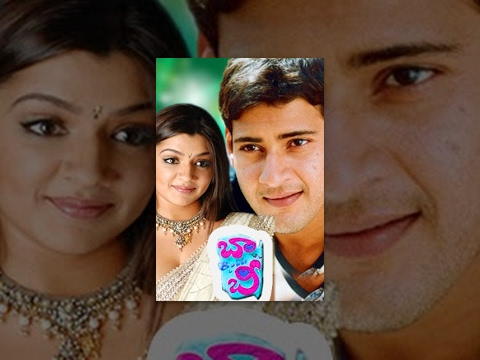 Bobby Telugu Full Movie || Mahesh Babu, Aarthi Agarwal