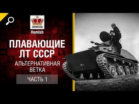 Плавающие Лёгкие Танки СССР - Альтернативная ветка - Часть 1 - от Homish [World of Tanks]