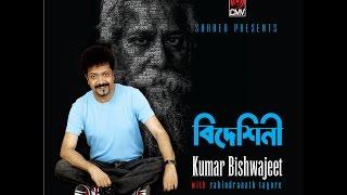 Ami Chini Go Chini | Kumar Bishwajit | Bangla New Song 2016 | CMV