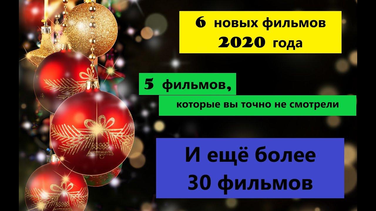 Новогодние фильмы. Новогодние песни. Новогодние комедии. Новогодние фильмы 2020. Рождественские