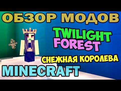 ч.215 - Снежная королева (The Twilight Forest) - Обзор мода для Minecraft