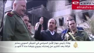 وفاة رئيس جهاز الأمن السياسي بالجيش السوري رستم غزالة