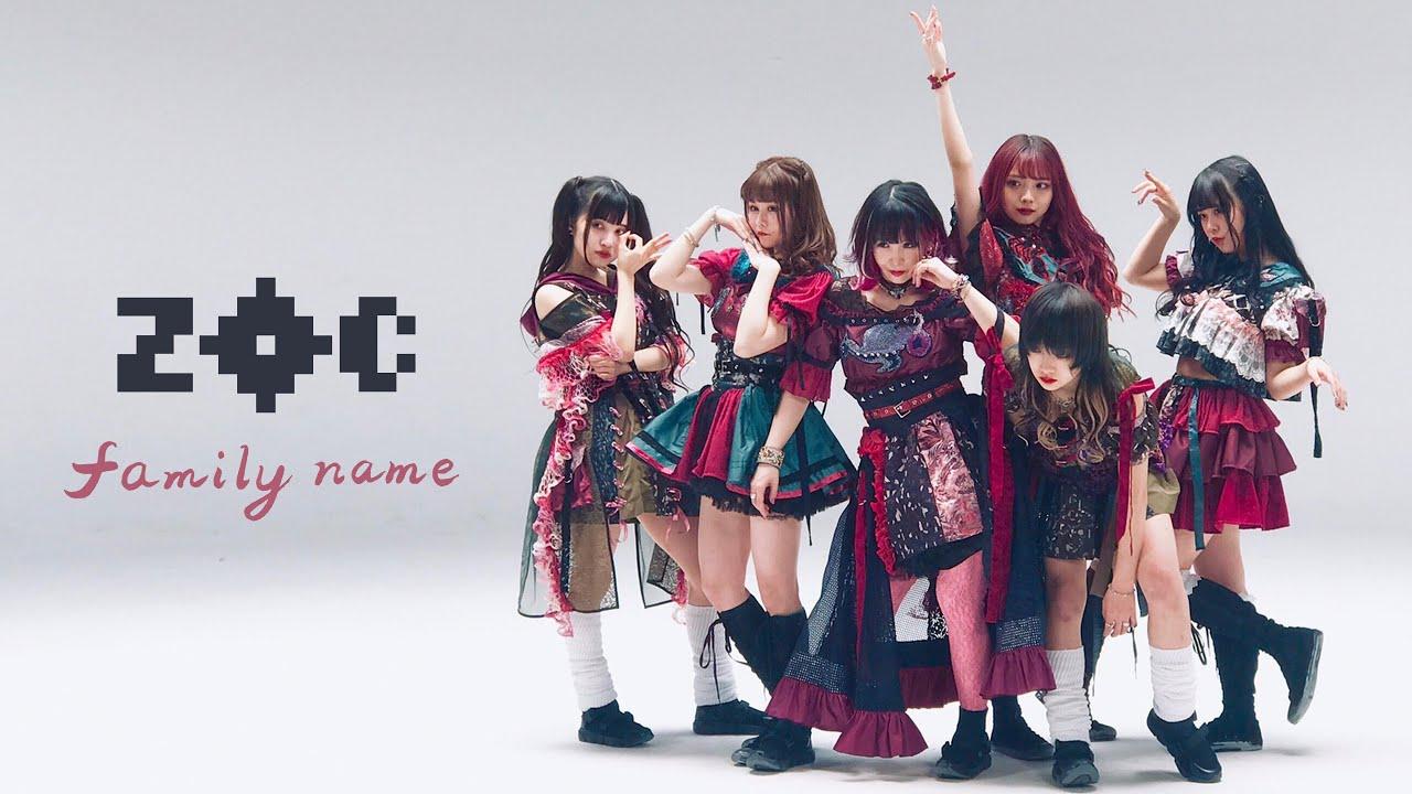 "ZOC (大森靖子) - ""family name""のMVを公開 (MV Director: 二宮ユーキ) デビューシングル 新譜「family name」2019年4月30日発売予定 thm Music info Clip"
