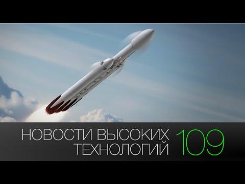 Новости высоких технологий | Выпуск #109