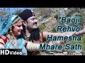 Download Baoji Rehvo Hamesha Mhare Sath - Gogaji Ri Katha | Rajasthani Devotional Bhajan MP3 song and Music Video