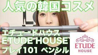 【エチュードハウス】プレイ101ペンシルが人気の理由!ETUDE HOUSE 姫路美容院