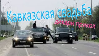 Кавказская свадьба дикари прикол