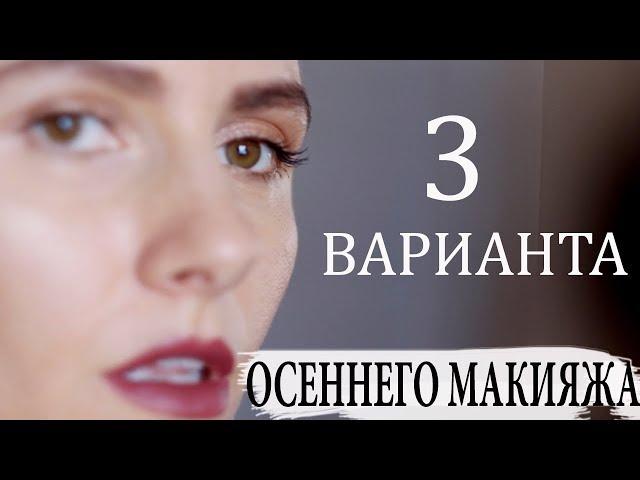 ОСЕННИЙ МАКИЯЖ 2017. ТРЕНДЫ ОСЕНИ.|| Дневной и вечерний осенний Макияж / Everyday MakeUp