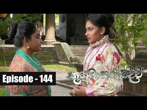 Kusumasana Devi |  Episode 144 10th January 2019