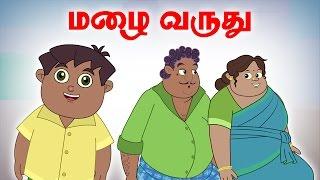 Mazhai Varuthu | Vilayattu Paadalgal | Chellame Chellam | Kids Songs | Tamil Rhymes For Children