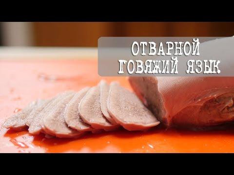 Как вкусно приготовить говяжий язык - видео