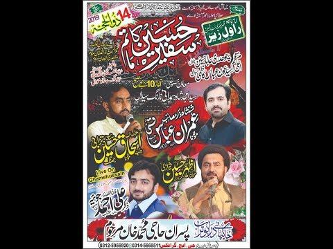 Live Majlis Aza 14 Zilhaj 2019 Rawalzair Chakwal