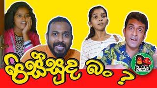 VIgadama | Pissuda Ban / Sri_Lankan_Sketch_Comedy