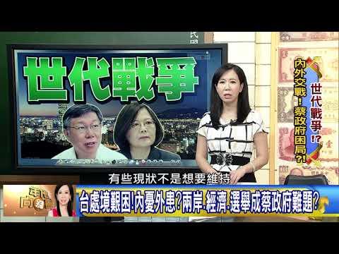 台灣-年代向錢看-20180822 台處境艱困!內憂外患?兩岸、經濟、選舉成蔡政府難題?