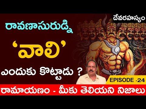 True Facts About Ramayana | రావణాసురుడ్ని వాలి ఎందుకు కొట్టాడు | Myra Media