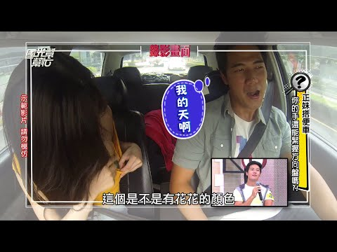 台綜-國光幫幫忙-20150921 正妹搭便車!你的手還可以緊握方向盤嗎?