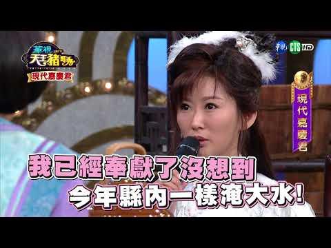 1015華視天王豬哥秀-現代嘉慶君第38集