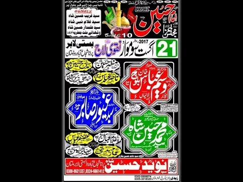 Majlis e Aza 21 August 2017 | Naqvi Laaj Basti Labir Purna Shuja Abad Road Multan