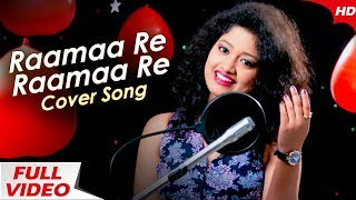 Rama Re Rama Re - Cover Song | Arpita | Sidharth Music