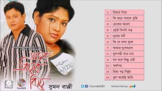 Ajke Priyar Biye - Sumon Bappi - Full Audio Album