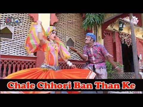 Rajasthani Dj Songs 2014 New | Chori Chali Ban Than Ke | Hot Dhamaal Dance Song | Hd Video Song video