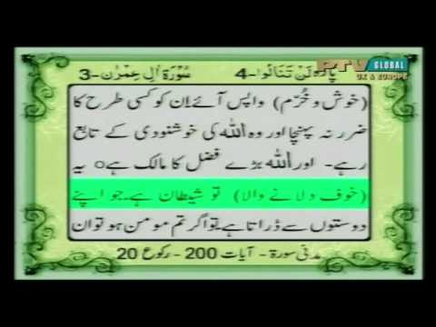 Quran Pak Program 7 Part 3 4 - تلاوت قرآن پاک video
