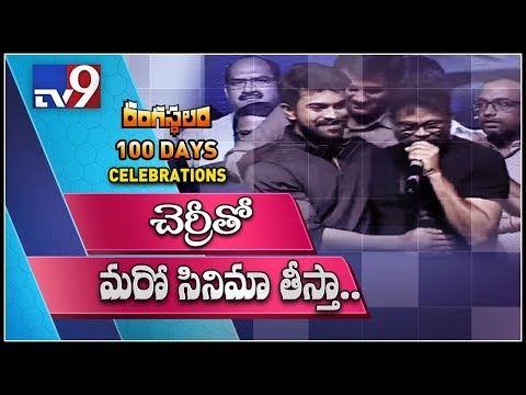 Sukumar announces new film with Ram Charan at Rangasthalam 100 days celebrations - TV9