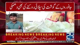 کراچی انتظامیہ اور ڈیری فارم مالکان میں مزاکرات ناکام