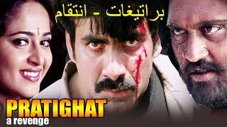 Pratighat   Full Movie   Hindi Dubbed Movie   Ravi Teja, Anushka Shetty   Arabic Subtitles (HD)