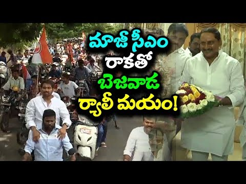 Massive Rally! | Ex CM Kiran Kumar Reddy Attends Congress Working Committe Meet | Mana Aksharam