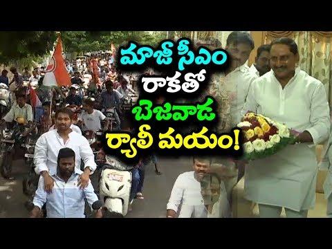 Massive Rally! | Ex CM Kiran Kumar Reddy Attends Congress Working Committe Meet | Mana Aksharam