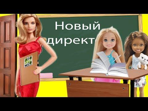 Новый директор отменил урок физкультуры! Мультик с куклами Барби!