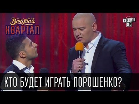 Вечерний Квартал - Кто будет играть Порошенко?, эфир от 11 октября 2014