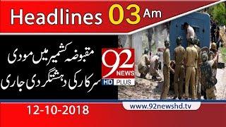 News Headlines | 3:00 AM | 12 Oct 2018 | 92NewsHD
