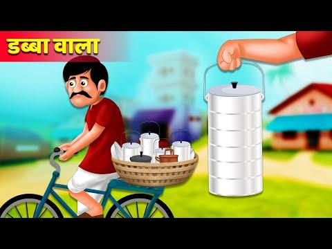 डब्बा वाल की सफलता   Dabba wala's success story   Hindi Kahaniya for Kids   Moral Stories for Kids
