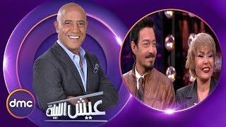 عيش الليلة | الحلقة الـ 12 الموسم الاول | لوسي و أحمد زاهر | الحلقة كاملة