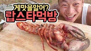 윽박::랍스타 먹방! 니들이 게맛을 아시나요? (eugbak Lobsters mukbang)