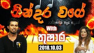 Gindara Wage  | Thushara Dhananjaya  | 2018 - 10 - 03