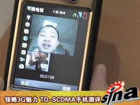 Chinese TD-SCDMA 3G phone (2008)