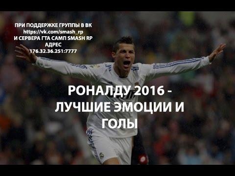 Роналду 2016 - Лучшие эмоции и голы