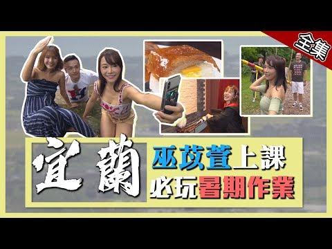 台綜-愛玩客-20190722【宜蘭】巫苡萱來上課~限定必玩的暑假作業!!