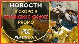PLATINCOIN - ЭТО КОСМОС | КРИПТОВАЛЮТА - ПЛАТИНКОИН | PLC GROUP AG | АЛЕКС РАЙНХАРДТ
