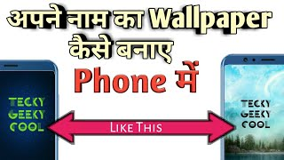 Apne naam ka wallpaper kaise banaye | how to make own name or channel name wallpaper